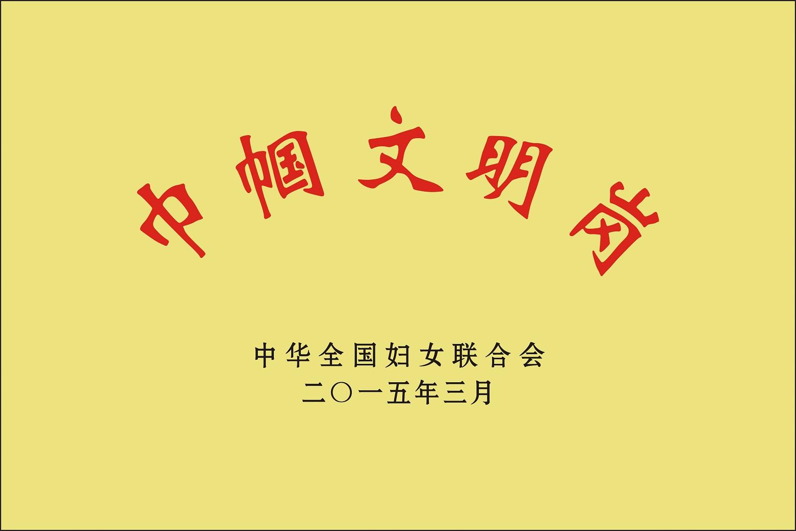 浙江省服务行业优秀诚信企业